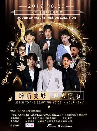 2019《声动春城》演唱会  长春站