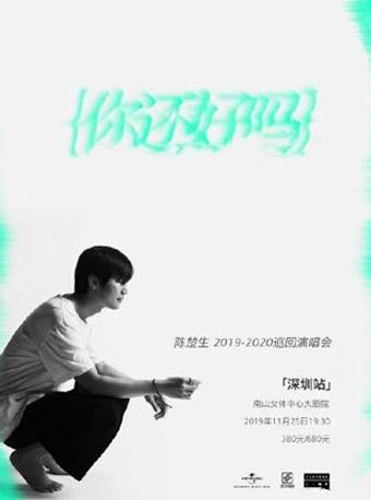 陈楚生巡演深圳站