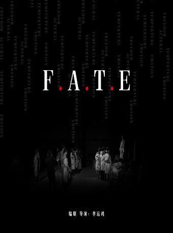 游乐园剧团《F.A.T.E.》
