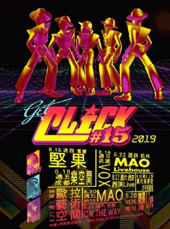 Get Click#15 合肥站巡演