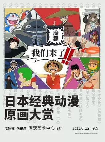 日本经典动漫原画大赏