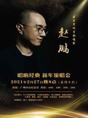 """赵鹏""""唱响经典""""新年演唱会"""