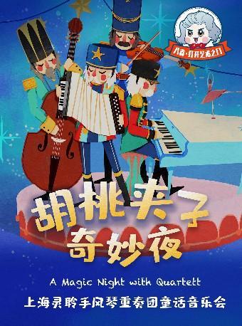 胡桃夹子奇妙夜·童话音乐会