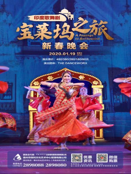 印度歌舞剧《宝莱坞之旅》新?#21644;?#20250;