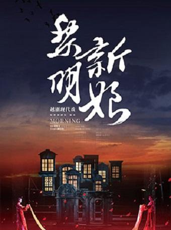 【北京】庆祝中 国 共 产 党 成立100周年:杭州越剧院《黎明新娘》