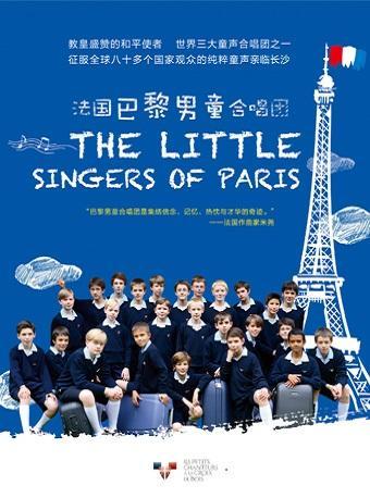 法国巴黎男童合唱团长沙音乐会