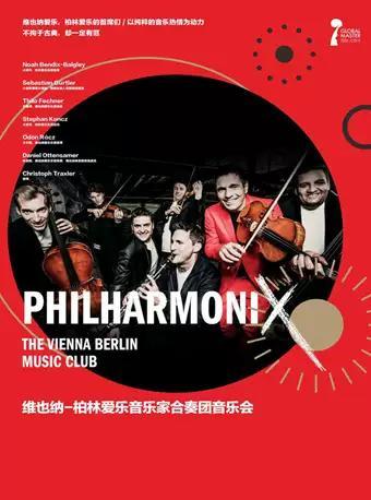 維也納柏林愛樂音樂家合奏團音樂會