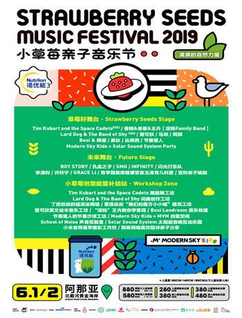 小草莓亲子音乐节 秦皇岛站