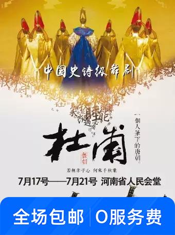 中国史诗级舞剧杜甫