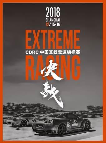 中国直线竞速锦标赛 总决赛