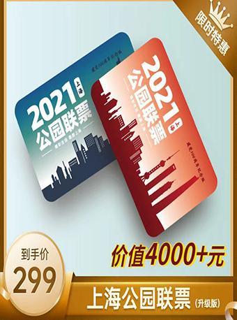 2021年上海公园联票