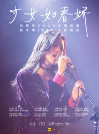 刘莉旻 2020巡演首唱会 广州站