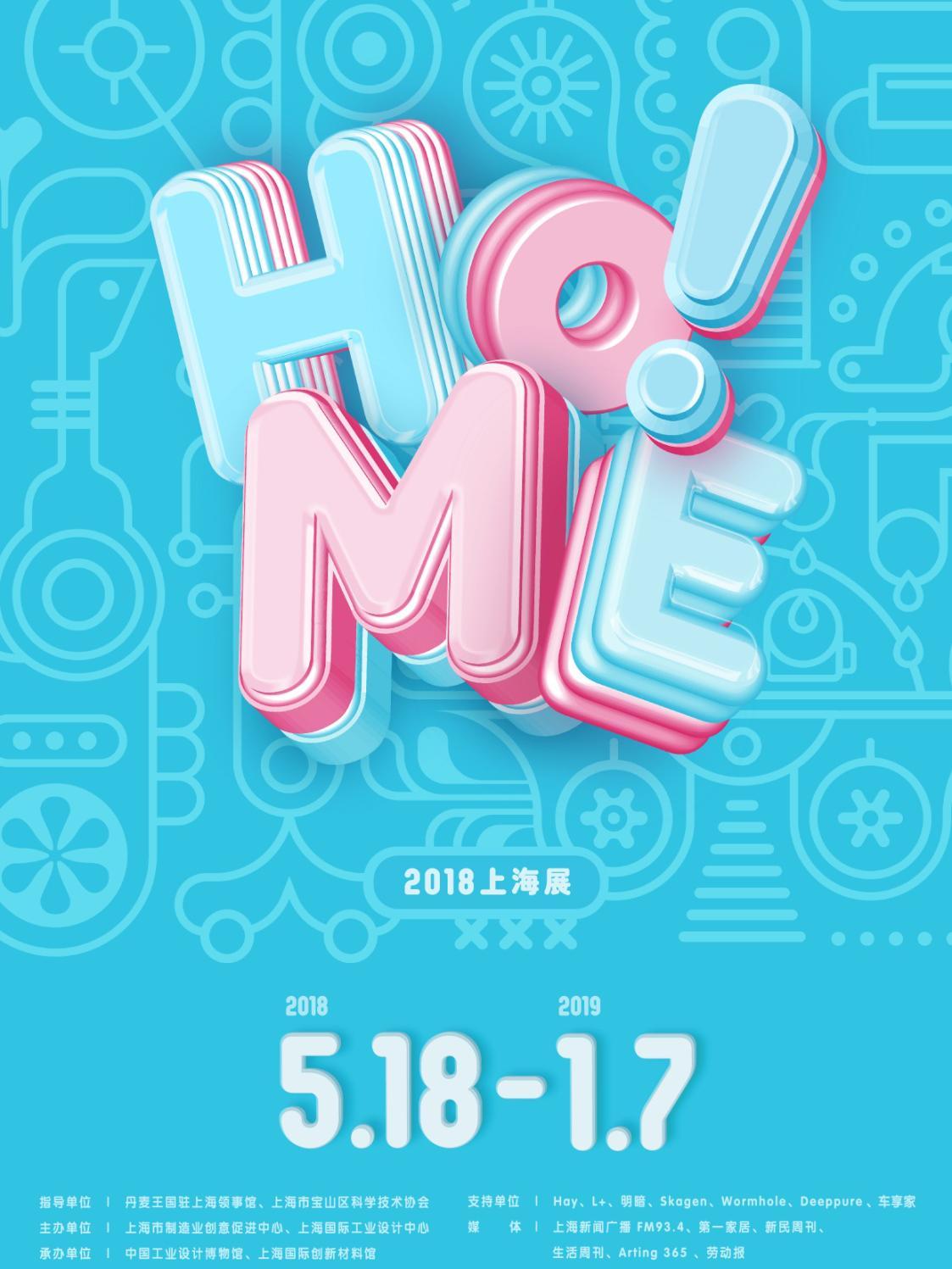 Ho!Me 2018上海展