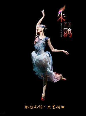 【杭州站】上海歌舞团 舞剧 《朱鹮》