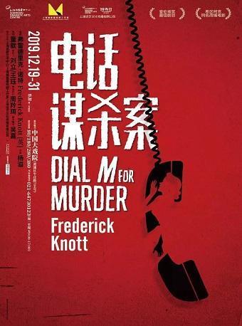 【极速达】《电话谋杀案》