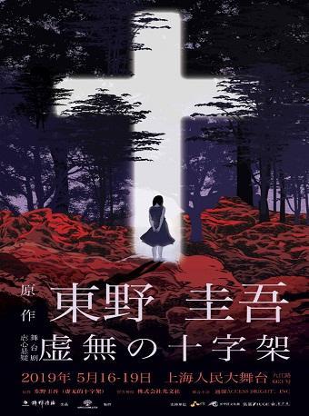 东野圭吾《虚无的十字架》