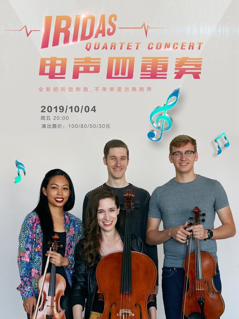 《IRIDAS电声四重奏音乐会》惠州