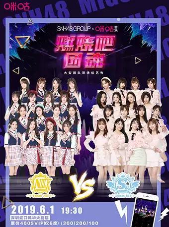 SNH48GROUPX咪咕音乐综艺深圳站