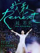 """2016刘若英""""Renext 我敢""""世界巡回演唱会北京站"""