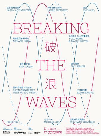 「火爆早鸟」BREAKING THE WAVES破浪 chi K11美术馆