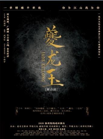舞台剧《夔龙玉》—长沙