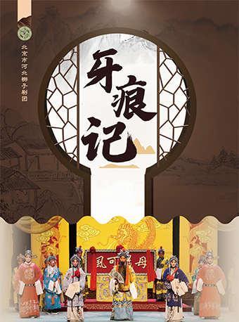 北京市河北梆子剧团《牙痕记》