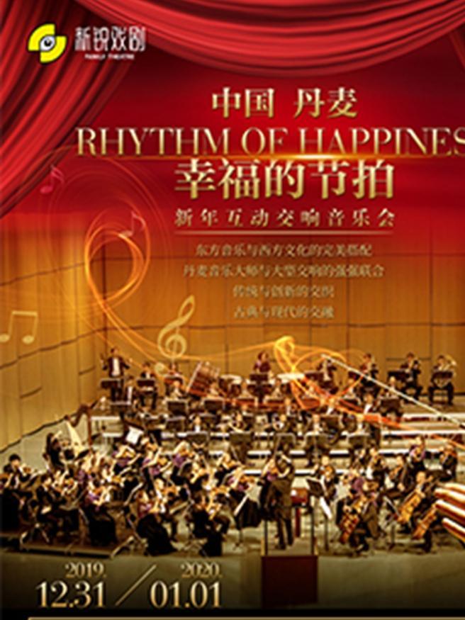 中国&丹麦新年互动交响音乐会