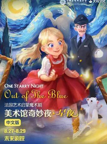 魔术剧《美术馆奇妙夜·星夜》中文版