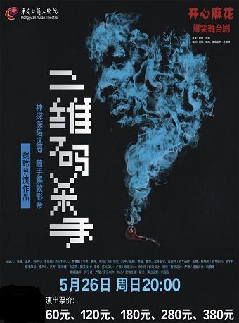 开心麻花爆笑舞台剧《二维码杀手》