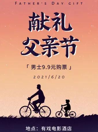 【上海】笑丫喜剧——解压脱口秀(父亲节专场)