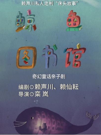亲子剧 《鲸鱼图书馆》