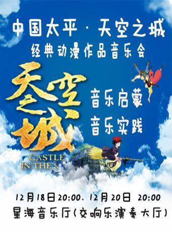 天空之城久石让宫崎骏经典动漫作品音乐会