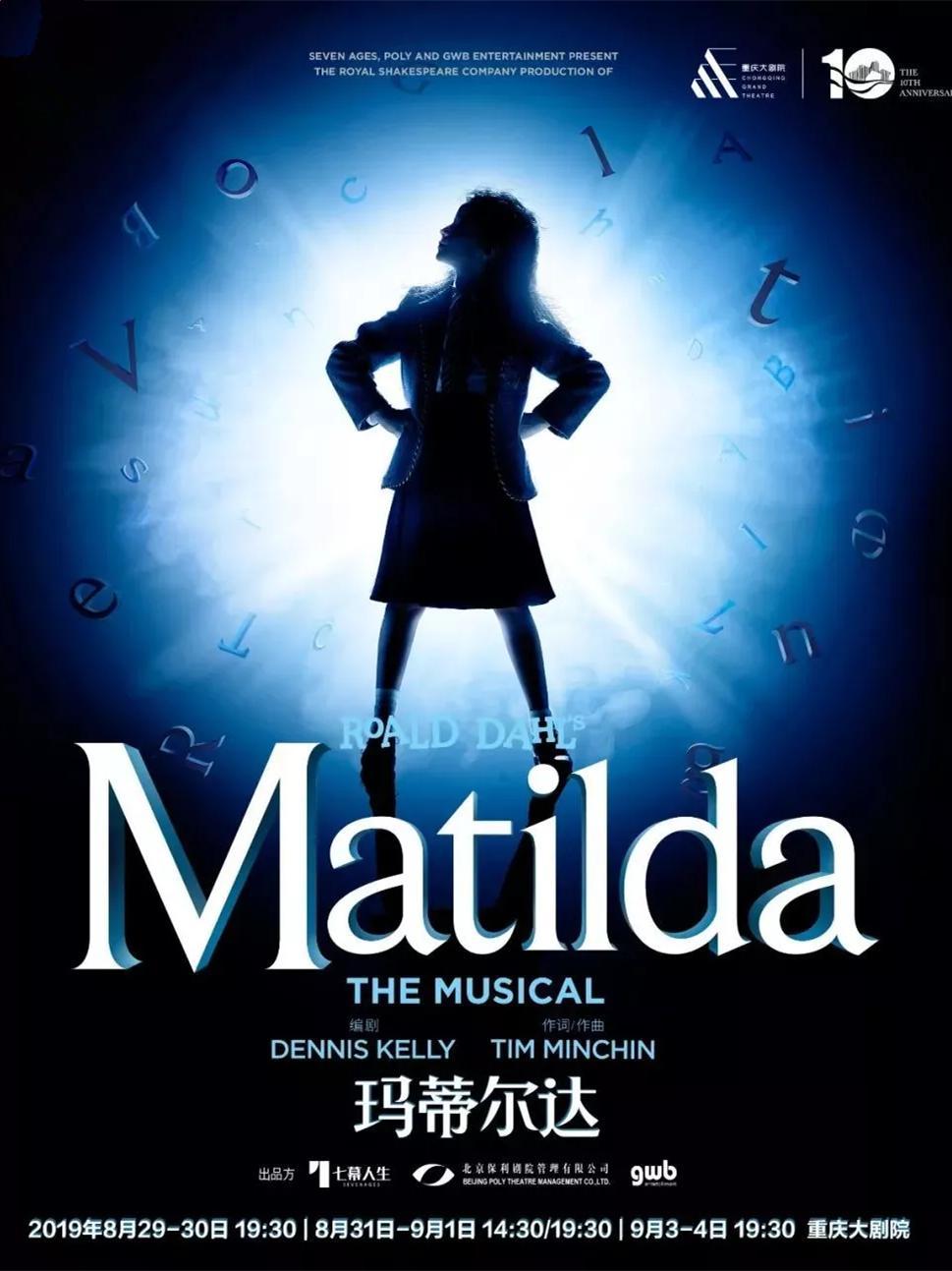 伦敦西区音乐剧《玛蒂尔达 》