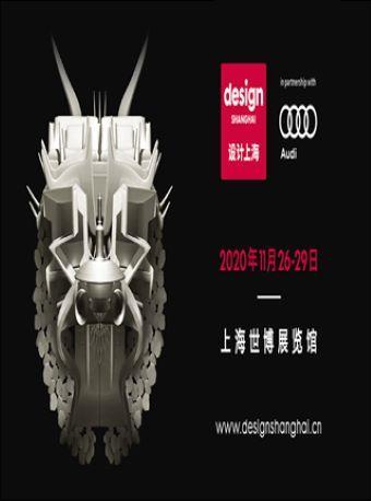 """2020""""设计上海"""""""