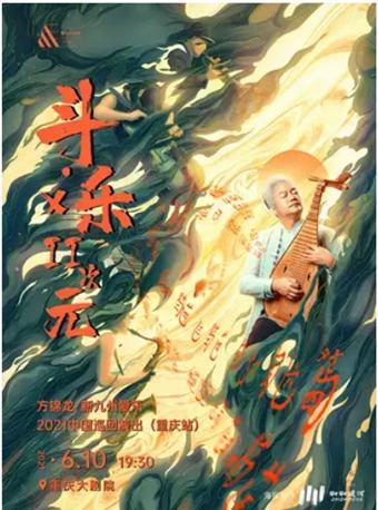 方锦龙•新九州爱乐2021中国巡回演出