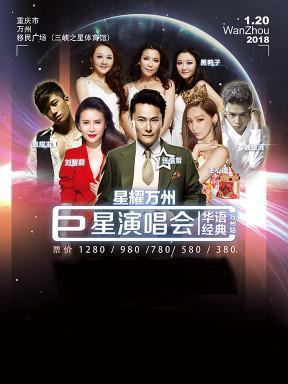 万州华语经典巨星演唱会
