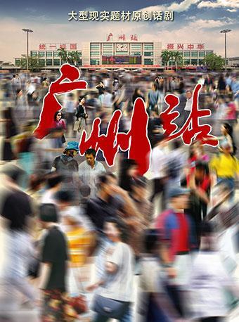 话剧《广州站》-广州