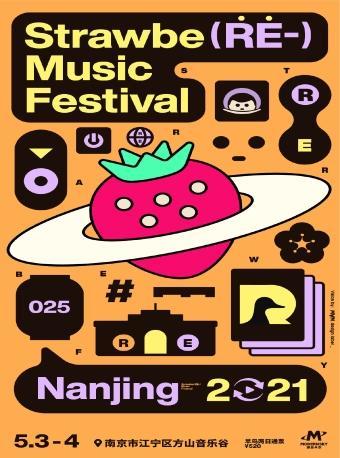 【南京】【痛仰/新裤子/陈粒/五条人】2021南京草莓音乐节