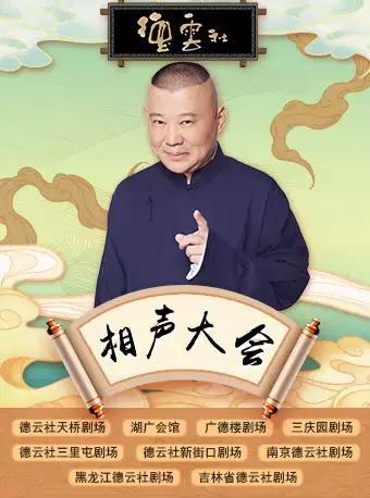 德云社相声大会(南京老门东)