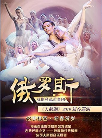 俄罗斯莫斯科芭蕾舞团 天鹅湖