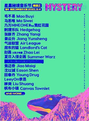【温州】「毛不易/马思唯/乃万/张颜齐」2021楠溪江·星巢秘境音乐节