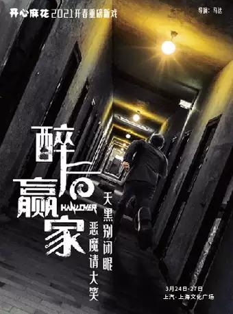 20210204_上汽·亚博体育足球官网文化广场_开心麻花新春重磅新戏《醉后赢家》 第3轮