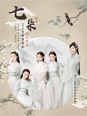 七朵组合上海演唱会