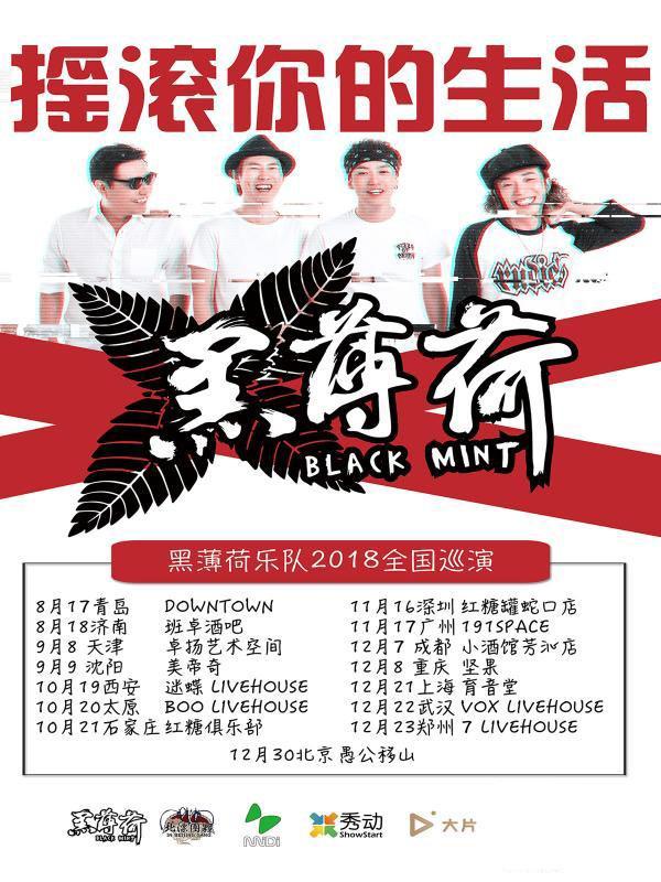 黑薄荷乐队巡演 上海站