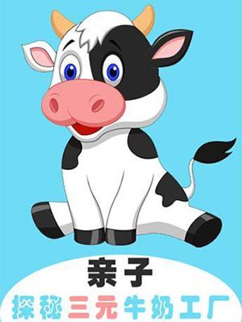 三元牛奶工厂探秘