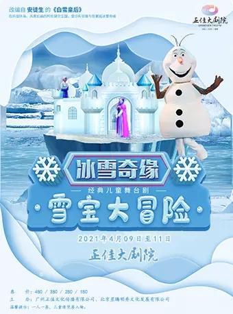 经典儿童舞台剧《冰雪奇缘之雪宝大冒险》