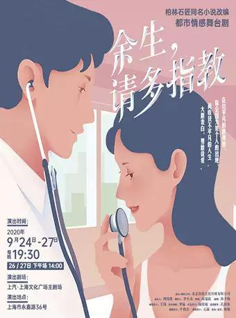 【杭州】舞台剧《余生,请多指教》