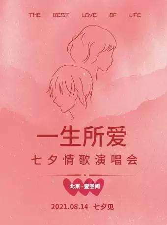 """【北京】2021七夕情人节""""一生所爱""""演唱会—爱你就像爱生命!"""