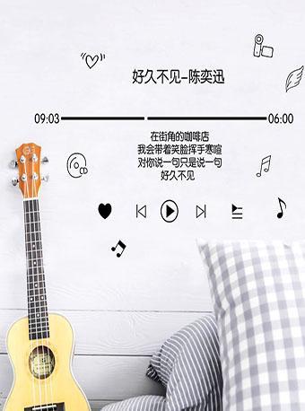 陈奕迅明星歌词墙贴装饰神器