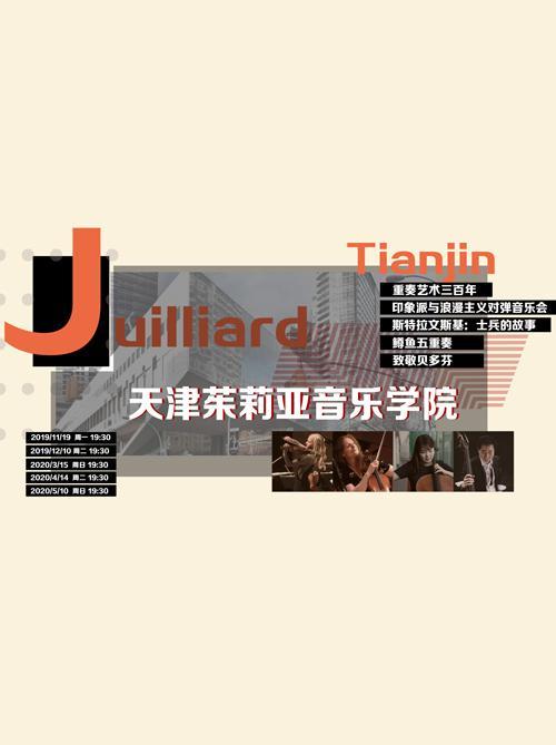 天津茱莉亚学院开幕庆典·名师音乐会